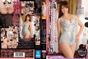 ดูหนังโป๊ออนไลน์ Porn xxx Jav Av EYAN-018 Momose Yurina ภรรยาของคนผลิตชุดชั้นในtag_movie_group: <span>EYAN</span>