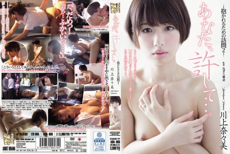 ดูหนังโป๊ออนไลน์ Nanami Kawakami หมอนวดโดนนวดซะเอง 2 ADN-086
