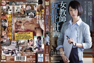 ดูหนังโป๊ออนไลน์ Porn xxx Jav Av ADN-132 Nanami Kawakami แบล็คเมล์อาจารย์สาวหีครู