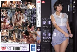 ดูหนังโป๊ออนไลน์ Porn xxx Jav Av SSNI-722 Nogi Hotarutag_star_name: <span>Nogi Hotaru</span>