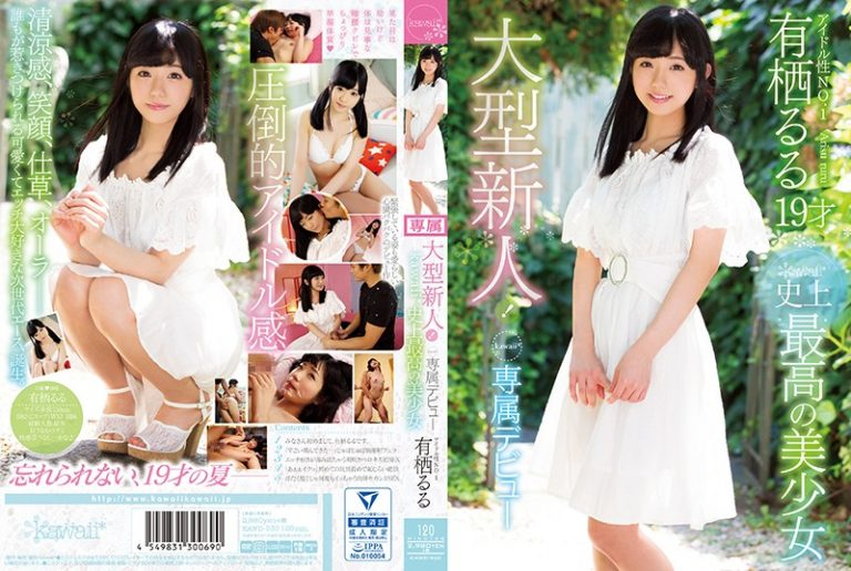 ดูหนังโป๊ออนไลน์ Ruru Arisu พาหลานมาเดบิวต์ KAWD-930