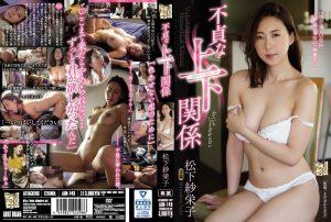 """ดูหนังโป๊ออนไลน์ Porn xxx Jav Av ADN-148 Saeko Matsushita """"ลิปสติก"""" กิ๊กรักเกินหน้าที่น่าเย็ด"""