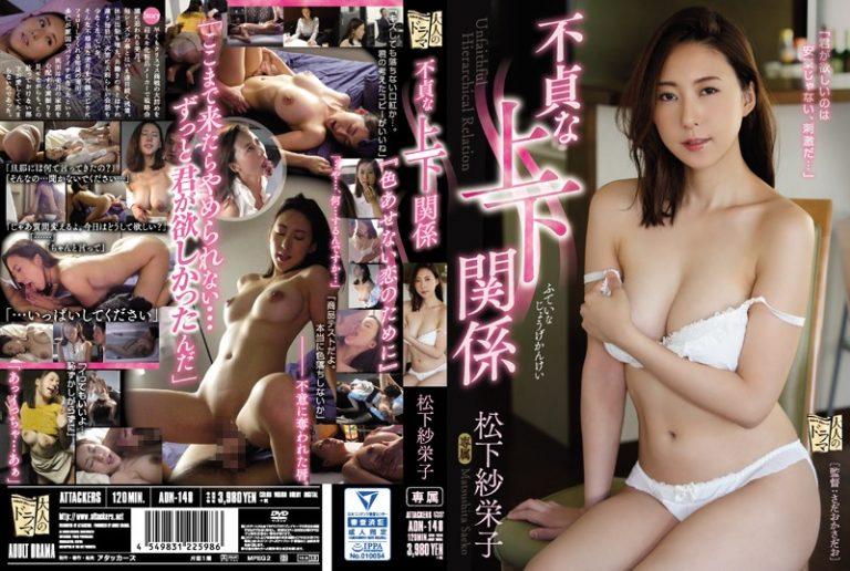 """ดูหนังโป๊ออนไลน์ ADN-148 Saeko Matsushita """"ลิปสติก"""" กิ๊กรักเกินหน้าที่"""