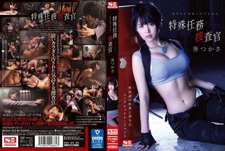 ดูหนังโป๊ออนไลน์ SSNI-282 Tsukasa Aoi สายลับแผนซ้อนแผน
