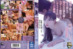 ดูหนังโป๊ออนไลน์ Porn xxx Jav Av Tsumugi Akari น้องป่วยพี่ตำยาถ้าแฉะมาพี่ตำรู IPX-419tag_star_name: <span>Tsumugi Akari</span>