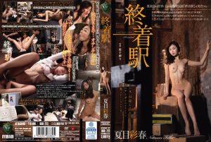ดูหนังโป๊ออนไลน์ Porn xxx Jav Av ปลายทางของเธอบำเรอท่านชายหนัง x ญี่ปุ่น