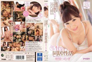 ดูหนังโป๊ออนไลน์ Porn xxx Jav Av IPZ-985 Akari Tsumugi เพื่อนร่วมห้องต้องแอบรักtag_movie_group: <span>IPZ</span>
