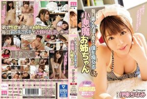 ดูหนังโป๊ออนไลน์ Porn xxx Jav Av MIDE-460 พี่น้องท้องชนกัน Chinami Itoจิ๋มกระป๋อง
