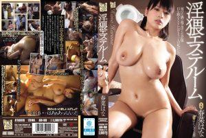 ดูหนังโป๊ออนไลน์ Porn xxx Jav Av ADN-069 นวดแถมนาบ Haruna Hanatag_star_name: <span>Haruna Hana</span>