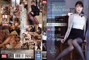 ดูหนังโป๊ออนไลน์ Porn xxx Jav Av SSNI-708 Hoshimiya Ichikaขย่มควย