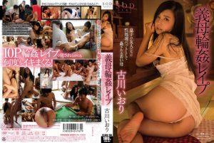 ดูหนังโป๊ออนไลน์ Porn xxx Jav Av Kogawa Iori แม่เลี้ยงทางผ่าน โดนลูกพาเพื่อนมารุม STAR-561หนังโป๊เย็ดแม่