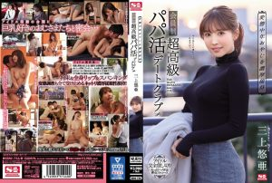 ดูหนังโป๊ออนไลน์ Porn xxx Jav Av SSNI756 Mikami Yuaเอาควยถูหี