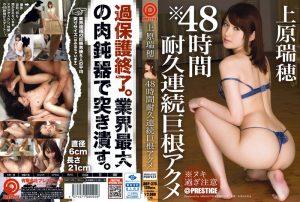 ดูหนังโป๊ออนไลน์ Porn xxx Jav Av ABP-376 Mizuho Uehara 48 ชั่วโมงจัดหนักAv Japan