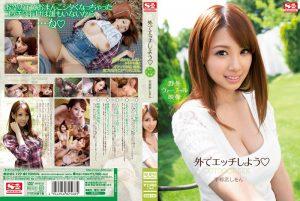 ดูหนังโป๊ออนไลน์ Shion Utsunomiya สื่อรักกลางแจ้ง SNIS-129