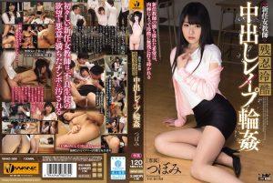 ดูหนังโป๊ออนไลน์ Porn xxx Jav Av WANZ-359 Tsubomi คุณครูคนใหม่หีครู
