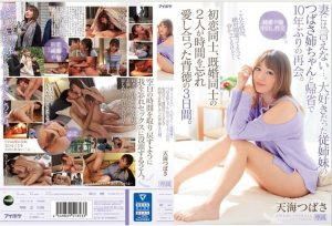 ดูหนังโป๊ออนไลน์ Porn xxx Jav Av IPX-468 ชู้รักบ้านเกิดระเบิดคารู ซับไทยเอวีtag_star_name: <span>Tsubasa Amami</span>