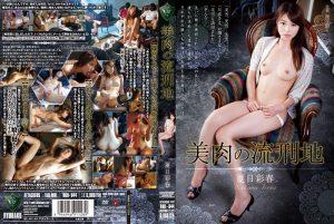 ดูหนังโป๊ออนไลน์ Porn xxx Jav Av RBD-644 ล้างแค้นด้วยน้ำ(กาม) Iroha Natsumetag_movie_group: RBD