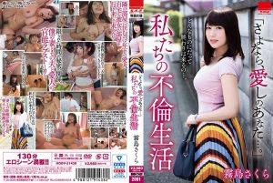 ดูหนังโป๊ออนไลน์ HODV-21438 Kirishima Sakura