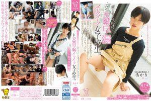 ดูหนังโป๊ออนไลน์ PIYO-069 Kishitani Akashi