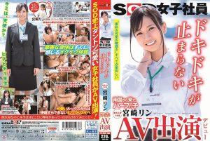 ดูหนังโป๊ออนไลน์ SDJS-066 Rin Miyazaki รินจัง ลูกครึ่งไทย-ญี่ปุ่น