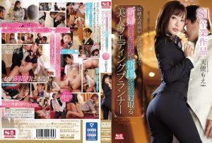 ดูหนังโป๊ออนไลน์ Porn xxx Jav Av SSNI-716 ปมสวาทขอปาดหน้าเค้ก เอวีซับไทย Moe Amatsukatag_star_name: <span>Moe Amatsuka</span>