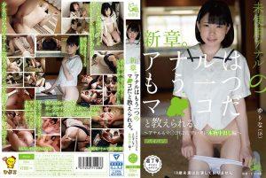 ดูหนังโป๊ออนไลน์ PIYO-014 Sano Ai