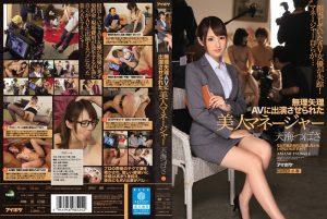 ดูหนังโป๊ออนไลน์ Porn xxx Jav Av IPZ-587 บังคับผู้จัดการสาวเล่นหนังโป๊ Tsubasa Amamitag_star_name: <span>Tsubasa Amami</span>