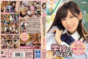 ดูหนังโป๊ออนไลน์ IPZ-949 โรงเรียนสุดหรรษา Tsumugi Akari