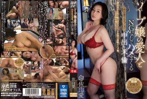 ดูหนังโป๊ออนไลน์ Porn xxx Jav Av MEYD-598 Sayama Aitag_star_name: <span>Sayama Ai</span>
