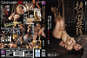 ดูหนังโป๊ออนไลน์ Porn xxx Jav Av JBD-226 ทรมานบานตะไท Yu Shinodaอมควยเพื่อน