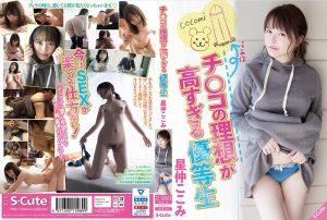 ดูหนังโป๊ออนไลน์ Porn xxx Jav Av SQTE-315 Hoshinaka Kokomitag_movie_group: <span>SQTE</span>