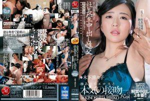 ดูหนังโป๊ออนไลน์ Porn xxx Jav Av JUL-208 Kinoshita Ririko18+