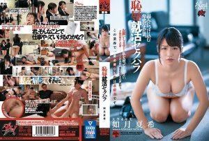 ดูหนังโป๊ออนไลน์ Porn xxx Jav Av DASD-688 Kisaragi Natsukiกระแทกหี