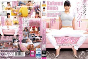 ดูหนังโป๊ออนไลน์ RANY-004 Kokomi Runa