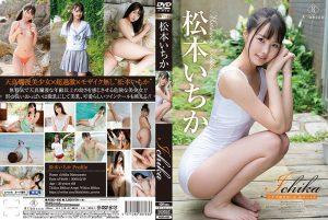 ดูหนังโป๊ออนไลน์ Porn xxx Jav Av REBD-480 Matsumoto Ichikaเล่นนม
