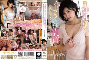 ดูหนังโป๊ออนไลน์ Porn xxx Jav Av FSDSS-065 Mino Suzumetag_star_name: <span>Mino Suzume</span>