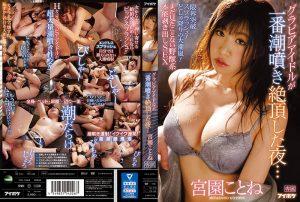 ดูหนังโป๊ออนไลน์ Porn xxx Jav Av IPX-498 Miyazono Kotoneหนังโป๊ ซับไทย