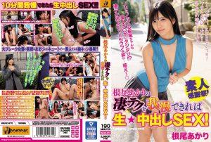 ดูหนังโป๊ออนไลน์ Porn xxx Jav Av WANZ-970 Neo Akaritag_star_name: <span>Neo Akari</span>