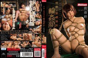 ดูหนังโป๊ออนไลน์ Porn xxx Jav Av Sakura Kizuna ส่องครูไม่เบื่อเหยื่อพันธนากาม MKMP-224tag_star_name: <span>Sakura Kizuna</span>
