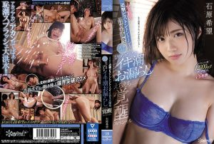 ดูหนังโป๊ออนไลน์ Porn xxx Jav Av CAWD-110 Ishihara Kiboutag_star_name: <span>Ishihara Kibou</span>