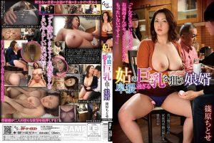 ดูหนังโป๊ออนไลน์ Porn xxx Jav Av GVH-063 Shinohara Chitoseแม่เงี่ยน