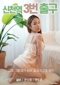 ดูหนังโป๊ออนไลน์ Porn xxx Jav Av Sincheon Station Exit 3 (2020)หนังอีโรติก หนังเรทR