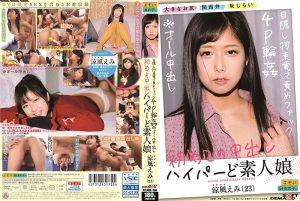 ดูหนังโป๊ออนไลน์ Porn xxx Jav Av EMOIS-007 Suzukaze Emiน้องแฟนเงี่ยน