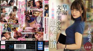 ดูหนังโป๊ออนไลน์ Porn xxx Jav Av MIDE-808 Yagi Nanatag_star_name: <span>Yagi Nana</span>