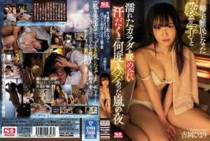ดูหนังโป๊ออนไลน์ Porn xxx Jav Av SSNI-834 Yoshioka Hiyoriลูกอ่อยควย