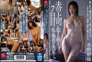 ดูหนังโป๊ออนไลน์ Porn xxx Jav Av Asahi Mizuno สุ่มเสี่ยงจะบานการงานรุ่งเรือง JUY-052หนังโป๊AVญี่ปุ่น