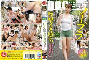 ดูหนังโป๊ออนไลน์ Porn xxx Jav Av DOCP-247 Hanazawa Himari&Minami Mana&Nanase Hikari&Wakamiya Hazukitag_star_name: <span>Wakamiya Hazuki</span>