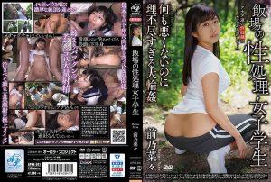 ดูหนังโป๊ออนไลน์ Porn xxx Jav Av APNS-201 Maeno Nanaล้วงหี
