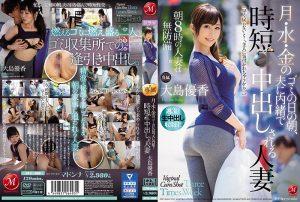 ดูหนังโป๊ออนไลน์ Porn xxx Jav Av JUL-300 Ooshima Yuukaดูหนังโป๊ 18+