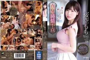 ดูหนังโป๊ออนไลน์ Porn xxx Jav Av IPX-529 Sakura Momoหมอยดก